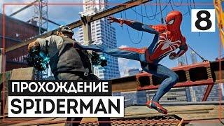 Marvel's Spider-Man #8 - Звезда Интернета! Исследуем открытый мир и сайды [PS4 Pro]