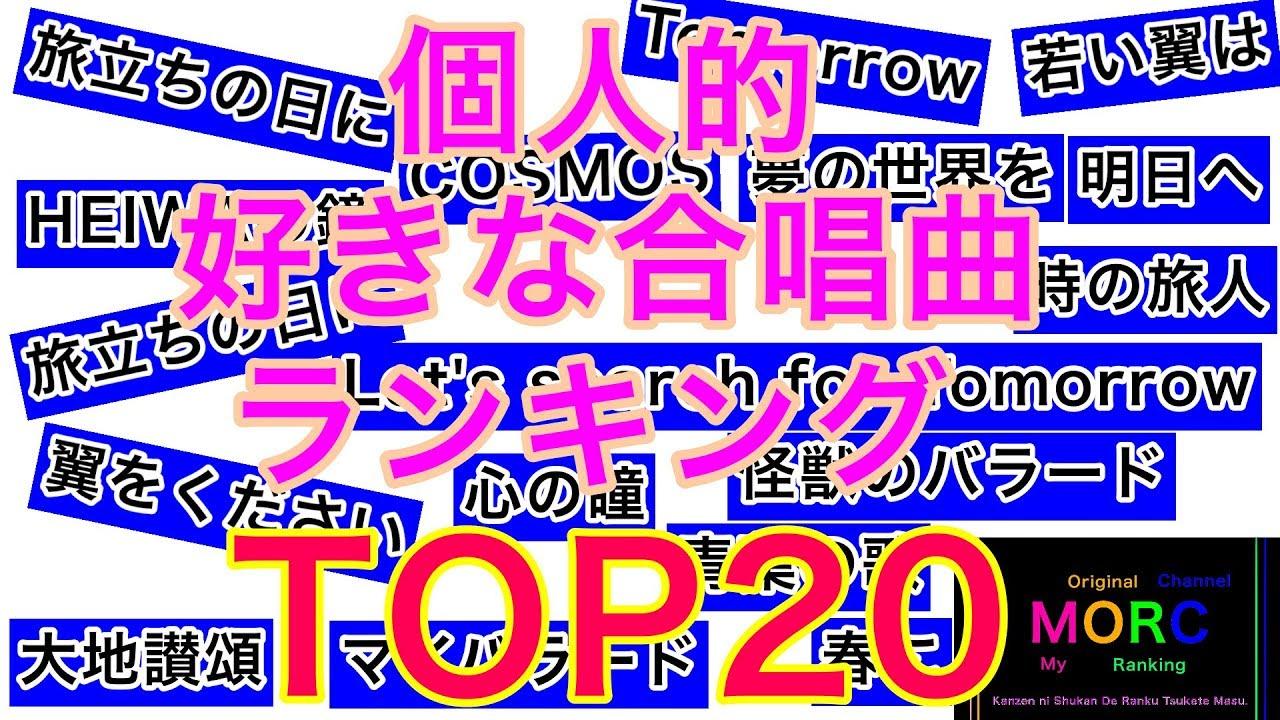 合唱 曲 おすすめ 【感動100倍】大好きな合唱曲おすすめランキングBEST10!