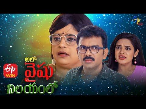 Download Ala Vaishu Nilayamlo (Pellam Chepithe Vinali Part - 1)   2nd August 2021   Full Episode 41  ETV Plus