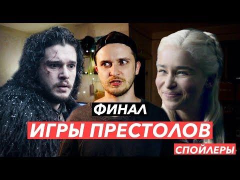 Игра Престолов 8 сезон 6 серия  Финал  Впечатления со СПОЙЛЕРАМИ