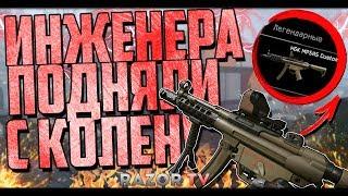 Warface MP5A5 Custom. Инженера подняли с колен!!! Имба, доступная бесплатно каждому игроку Варфейс!