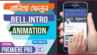 Bell Intro Animación en adobe Premiere Pro CC | Bangla Tutorial | Tech Biporit