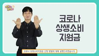 [수어생생 정보통통] 코로나 상생 소비 지원금