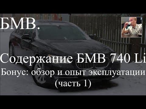 БМВ. Содержание БМВ 740 Li 2014 года - бонус - обзор и опыт эксплуатации