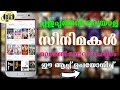 How to Download latest Malayalam Movies/Best Movie Downloader app Malayalam Tech Video Mp3