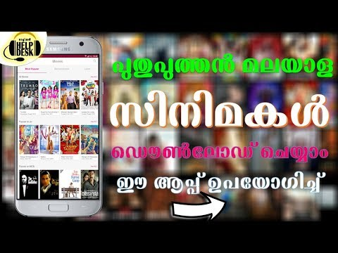 How to Download latest Malayalam Movies/Best Movie Downloader app Malayalam Tech Video