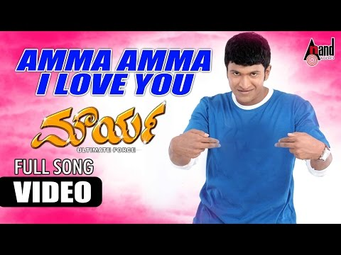 Maurya Kannada Movie | Amma Amma I Love You | Puneeth Rajkumar, Meera Jasmine | Puneeth Hit Songs