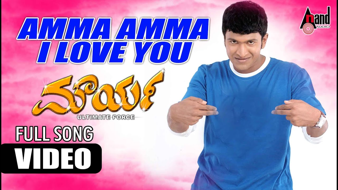 amma i love you video song download