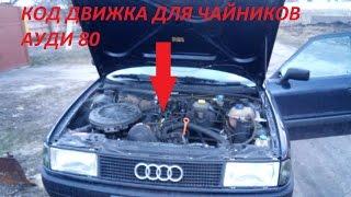 Ауді 80, як дізнатися код двигуна, де написаний код двигуна.