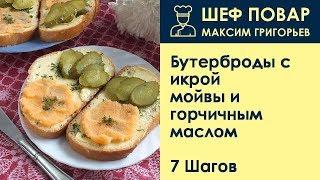 Бутерброды с икрой мойвы и горчичным маслом . Рецепт от шеф повара Максима Григорьева
