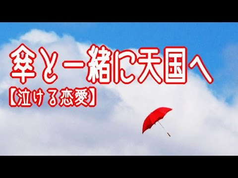 【戀愛】傘と一緒に天國へ- 泣ける話 - YouTube