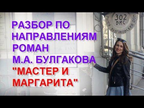 Разбор по направлениям аргументов из романа М. А. Булгакова \