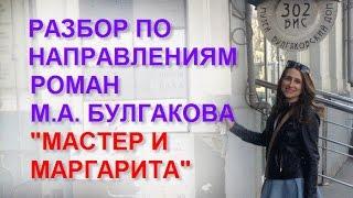 Разбор по направлениям аргументов из романа М. А. Булгакова