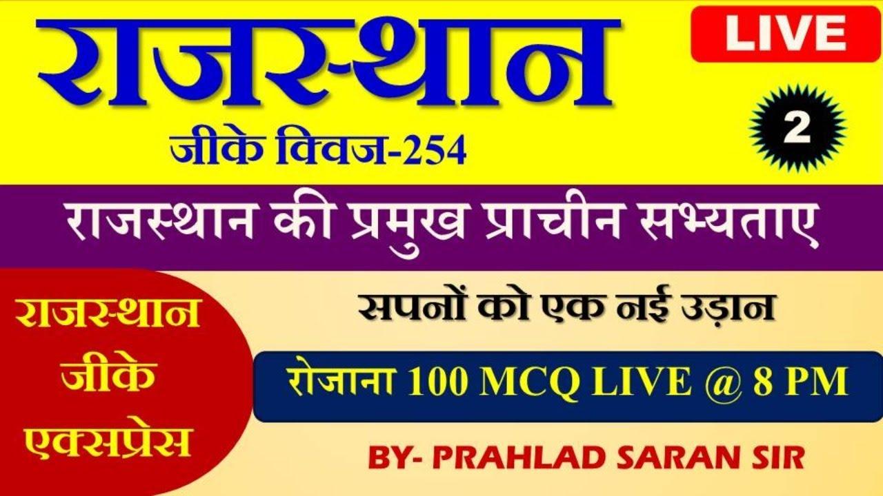 राजस्थान की प्रमुख प्राचीन सभ्यताए 100 Question // राजस्थान GK QUIZ  // Prahlad Saran