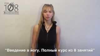 Наталья Янчук приглашает на Вводный курс по йоге