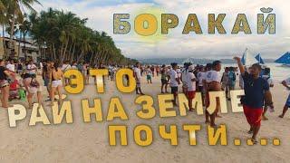 Филиппины и остров Боракай - это разве рай на земле? Как не попасть на толпы туристов?Пошемашим