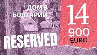 ДЕШЕВЫЙ Дом в БОЛГАРИИ за 14.900 евро. RESERVED!