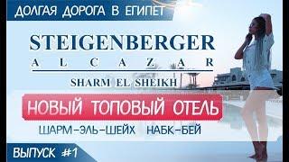 Летим в лучший отель Шарм эль шейха Steigenberger Alcazar 5 Египет Шарм Эль Шейх Набк Бей