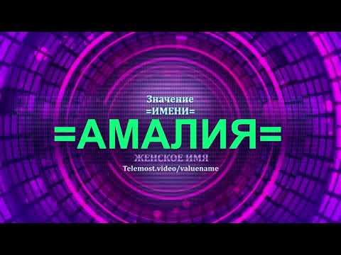 Значение имени Амалия - Тайна имени - Женское имя