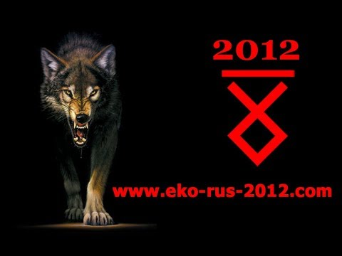 Эра Волка