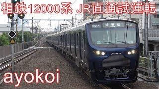 相鉄12000系 JR直通試運転 鶴見駅・武蔵小杉駅
