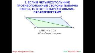 42 Признаки параллелограмма