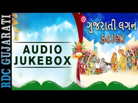 Gujarati Lagan Fatana      AUDIO JUKEBOX  Folk Song  Gujararti Marriage Song