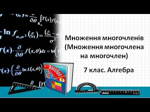 7 клас. Алгебра. Множення многочленів (Множення многочлена на многочлен)
