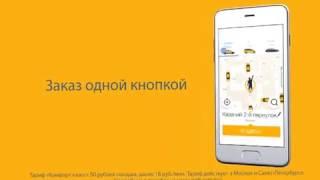 Gett - заказ такси одной кнопкой(Теперь, чтобы заказать такси не нужно никуда звонить. Такси от 50 рублей., 2017-01-10T16:17:03.000Z)