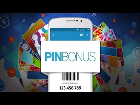 PINbonus #скидки #карты #PINbonus