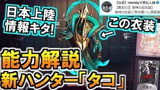 (第五人格 Identity V)日本リリース決定!新ハンター「タコ」能力を徹底解説!