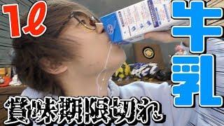 賞味期限1週間切れた牛乳1リットル一気飲みしてお腹壊すのか?