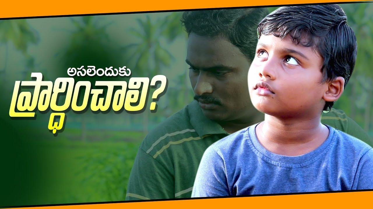 Telugu Christian Short Film    అసలెందుకు ప్రార్ధించాలి    2020