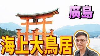 海上大鳥居|嚴島神社|日本廣島|宮島|宅書亞/Joshua