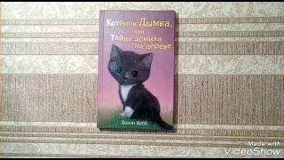Обзор на книгу:Котёнок дымка или тайна домика на дереве!