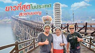 สะพานไม้ยาวที่สุดในประเทศไทย-classic-nu