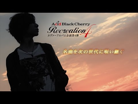 Acid Black Cherry / 1月25日発売「Recreation 4」SPOT映像