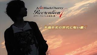 """名曲を次の世代に唄い継ぐ"""" がコンセプトのカヴァーアルバム""""Recreation..."""