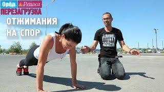 Ведущий Орла и Решка VS казахстанская биатлонистка! Орёл и Решка. Перезагрузка