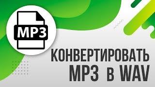 Как Конвертировать MP3 в WAV  (Онлайн, БЕСПЛАТНО, Без потери качества)