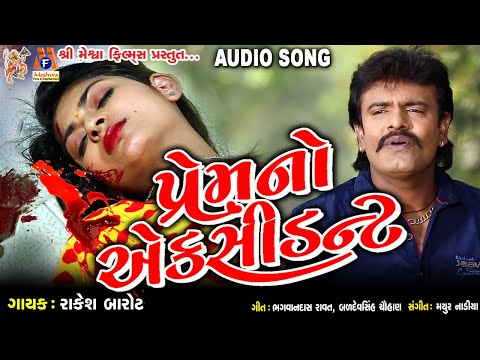 Prem No Accident  Rakesh Barot  Full Audio Song   Gujarati New Sad Song
