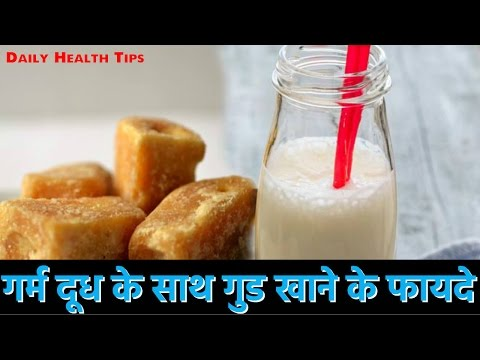 गुड़ और दूध के फायदे | Amazing Health Benefits of Jaggery and milk in Hindi
