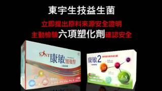 東宇生技產品不含塑化劑