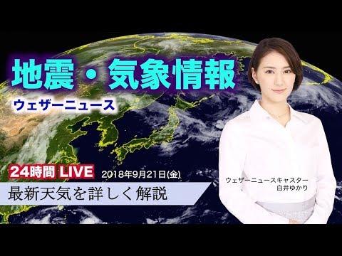 【LIVE】 最新地震・気象情報 ウェザーニュースLiVE (2018年9月21日)