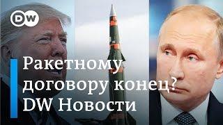 Почему Трамп на самом деле хочет разорвать ракетный договор с Россией? - DW Новости (22.10.2018)