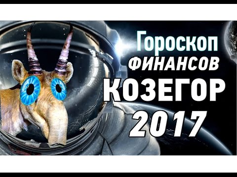 Козерог. Гороскопы для Козерогов на июнь 2017 года от