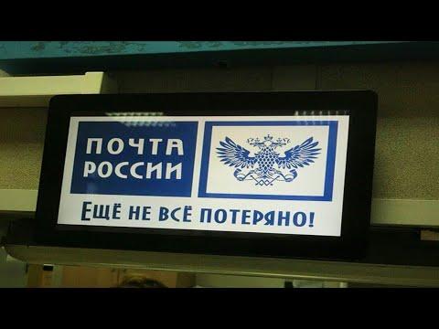 «Почта России» 410001 | Совок-2020!