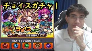 【モンスト】チョイスガチャ10連引いてみた!ゲリラの日だ!