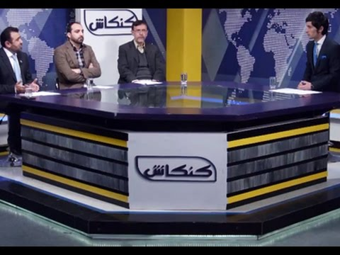 TOLOnews 02 April 2015 KANKASH / طلوع...