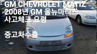 경기도 분당 자동차수출 올뉴 마티즈 트렁크쪽 사고차량 …